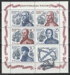 СССР 1987 год, Флотоводцы России, лист