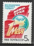 СССР 1988 г, Первое Мая 1 марка