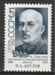 СССР 1988 год, И. Акулов, 1 марка