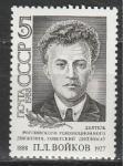 СССР 1988 год, П. Войков, 1 марка