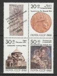 СССР 1988 год, Реликвии Армянского Народа, 3 марки с купоном. сцепка, квартблок.