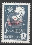 СССР 1988 год,  Космическая Почта,  Надпечатка, 1 марка