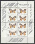 СССР 1986 год, Бабочка, малый лист