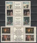 СССР 1976, Живопись Федотова, 2 марки с купоном посред. 5 сцепок