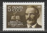СССР 1989 год, Я. Виртанен, 1 марка