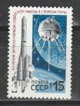 СССР 1989 г, Певая Ракета в Сторону Луны, 1 марка
