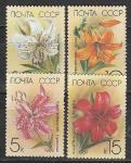 СССР 1989 год, Лилии,  серия  4 марки