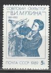 СССР 1989 год. В. Мухина, 1 марка