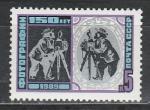 СССР 1989, 150 лет Фотографии, 1марка