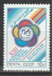 СССР 1989 год, Фестиваль Молодежи, 1 марка. КНДР.