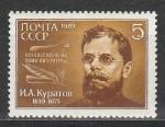 СССР 1989, И. Куратов, 1 марка