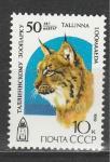 СССР 1989 г, 50 лет Таллинскому Зоопарку, 1 марка