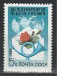 СССР 1989, Неделя Письма, 1 марка