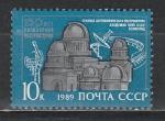 СССР 1989 г, 150 лет Пулковской Обсерватории, 1 марка