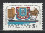 СССР 1989 год ,  200 лет Городу Николаев ,  1 марка