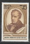 СССР 1989 г, Ф. Купер, 1 марка