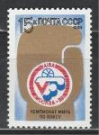 СССР 1989 год, ЧМ по Боксу, 1 марка