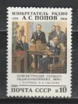 СССР 1989 год , А. С.  Попов , 1 марка