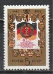 СССР 1989, 40 лет ГДР, 1 марка