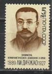 СССР 1989, Ли Дачжао, 1 марка