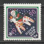 СССР 1989 год, С Новым 1990 Годом !, 1 марка.