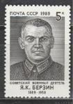 СССР 1989 год, Я. Берзин, 1 марка