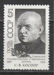 СССР 1989, С. Косиор, 1 марка