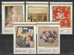 СССР 1989, Искусство, серия 5 марок