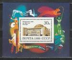 СССР 1989 г, 70 лет Советскому Цирку, блок