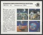 СССР 1989 год, Экспо-89, Космос, блок