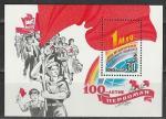 СССР 1989 г, Первое Мая, блок