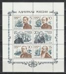 СССР 1989 год , Адмиралы России, лист