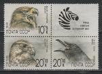 СССР 1990 год, Птицы, 3 марки + купон сцепка