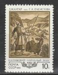 "СССР 1990 год, Калмыцкий Эпос ""Джангар"", 1 марка"