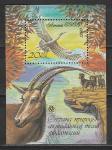 СССР 1990 г, Охрана Природы, блок