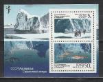 СССР 1990 г, СССР-Австралия, Сотрудничество в Антарктиде, блок
