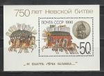 СССР 1990 г, 750 лет Невской Битве, блок