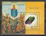 СССР 1990, Живопись, блок
