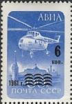 "СССР 1961 год, Авиапочта, вертолёт. 1 марка надпечатка ""6 коп."""