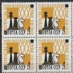 СССР 1962 год, Шахматы, квартблок