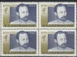 СССР 1962 год, Ф. Дзержинский, квартблок