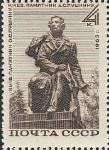 СССР 1963 год, Памятник А. С. Пушкину, 1 марка