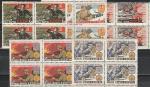 СССР 1963 год, Великая Отечественная Война, 5 квартблоков