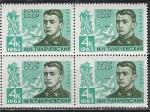 СССР 1963 г, М. Тухачевский, квартблок