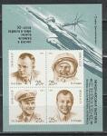 СССР 1991 год, День Космонавтики,Ю. А.  Гагарин, Надпечатка, блок
