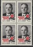 СССР 1964 г, М. Торез, квартблок