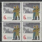 СССР 1964 год, 20 лет Освобождения Белграда от фашизма, квартблок