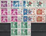 СССР 1964 год, Победы Советских Спортсменов в Инсбруке, 7 квартблоков с надпечаткой.