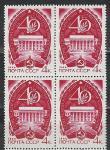 СССР 1966 год, 40 лет Советской Киргизии, квартблок