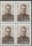 СССР 1965 год, Н. Кравков, квартблок, фармаколог